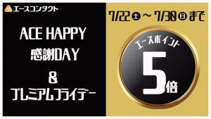 【ポイント5倍!】ハッピー感謝デー&プレミアムフライデー!。:+*.゜