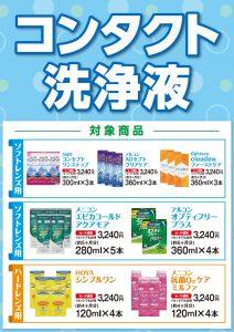 【夏の】洗浄液セールのお知らせ。:+*.゜