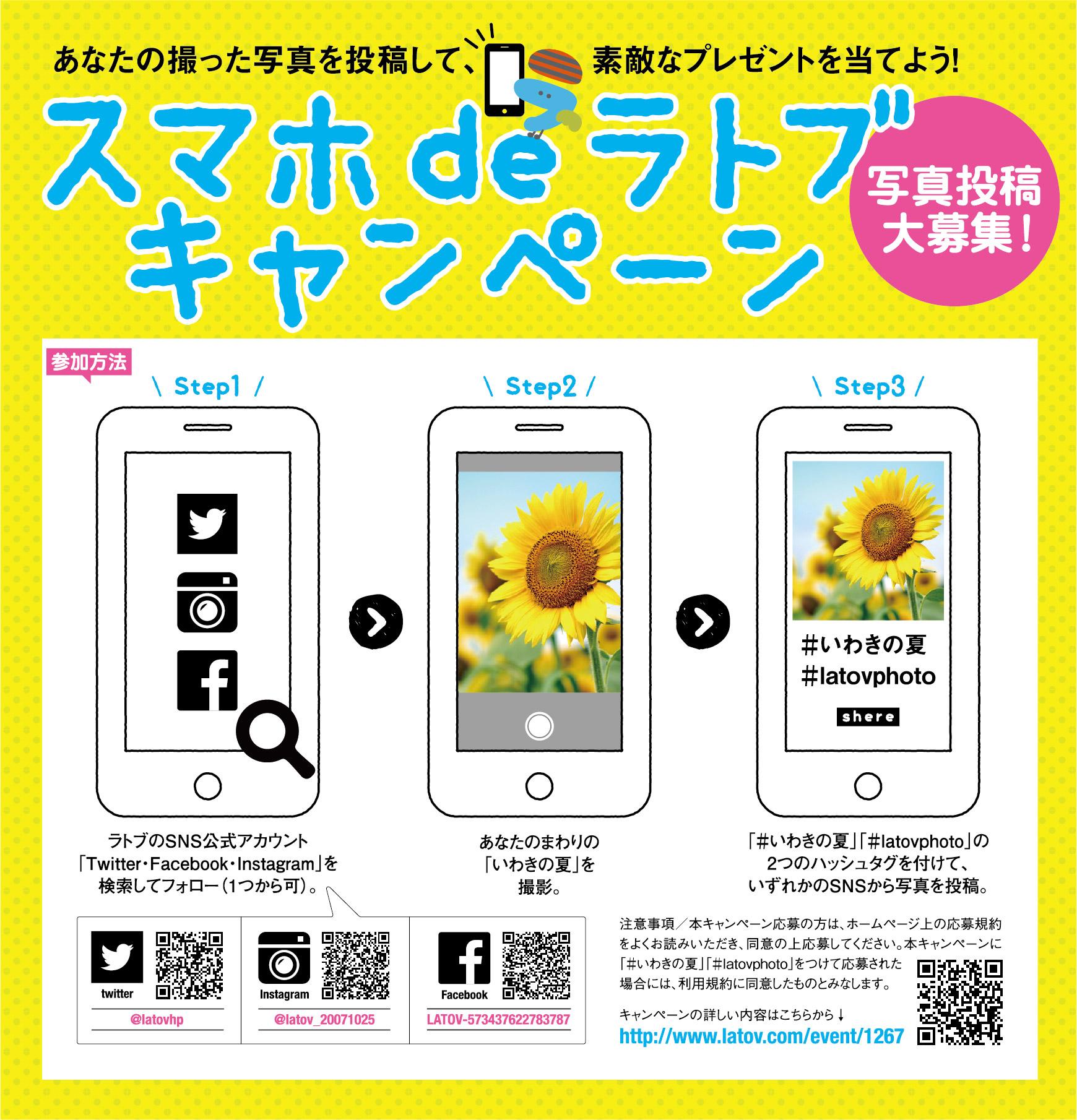 スマホdeラトブキャンペーン!! 『いわきの夏』写真投稿を大募集!