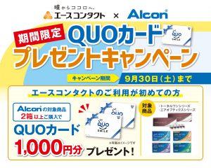【アルコン】QUOカードプレゼントキャンペーン★:*:。★:*:。