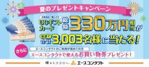 【13日まで!】夏のキャンペーン、是非ご参加下さい!