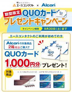 【QUOカード¥1000分】エース×アルコンキャンペーン【9/30まで】