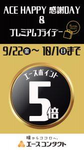 【あと2日!】 ACE HAPPY感謝デー&プレミアムフライデー!!