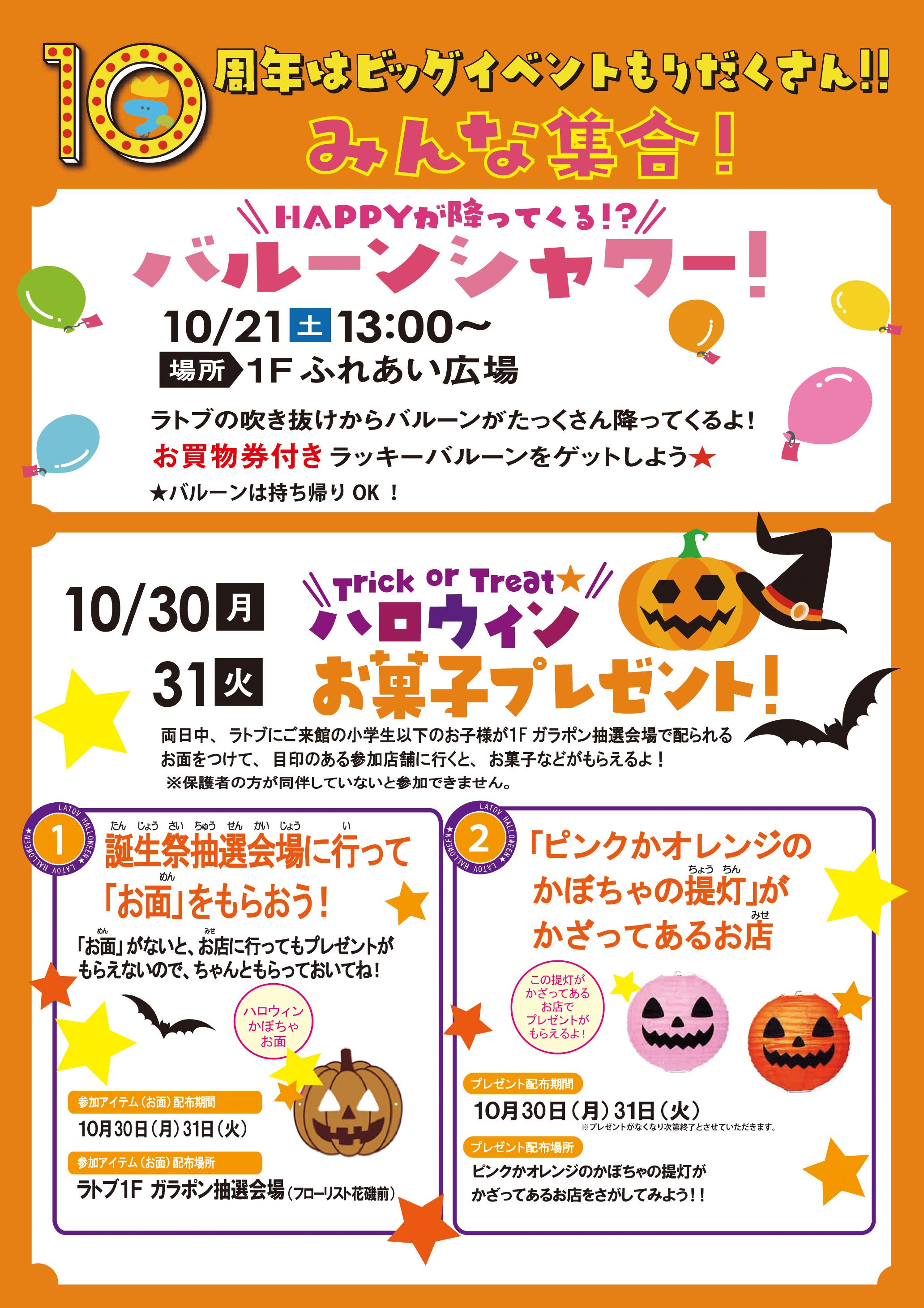 ★10周年誕生祭イベント情報★