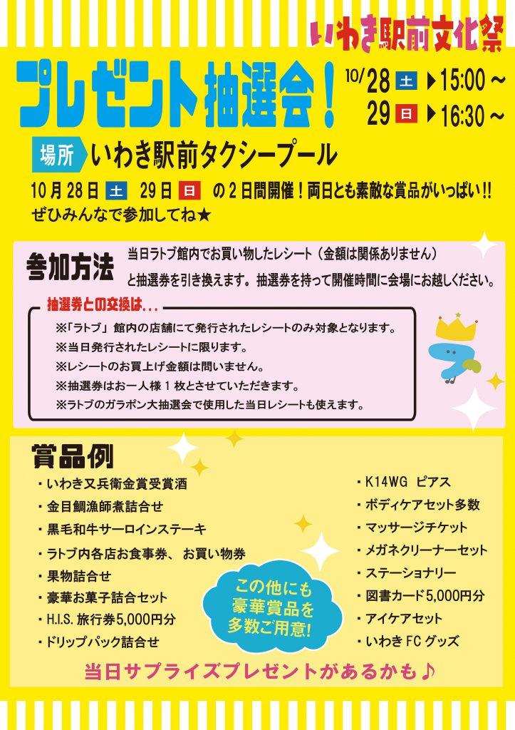いわき駅前文化祭☆プレゼント抽選会開催!!