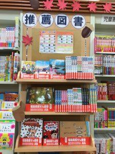 福島推薦図書フェア開催中です!