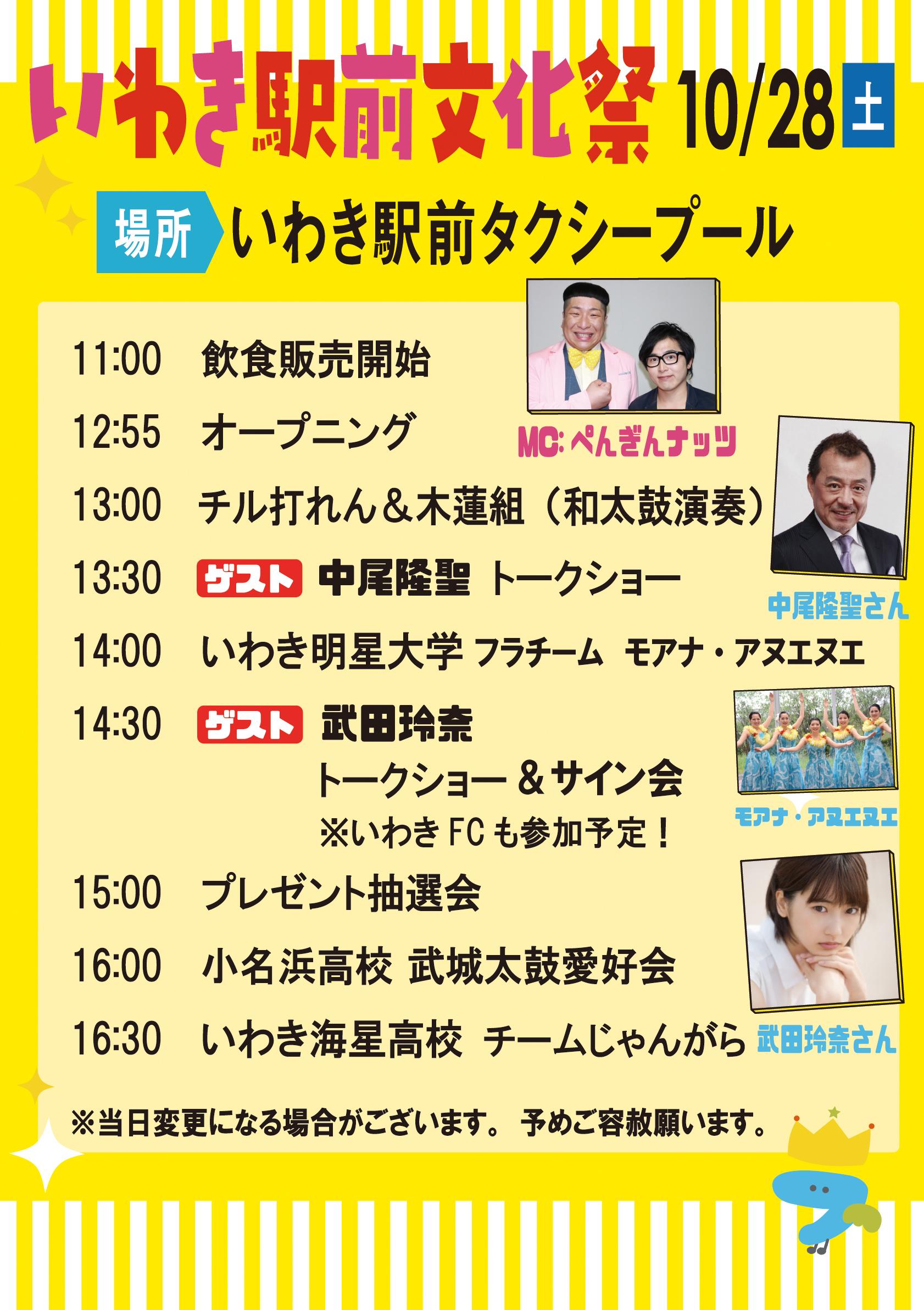 いわき駅前文化祭★10月28日(土)