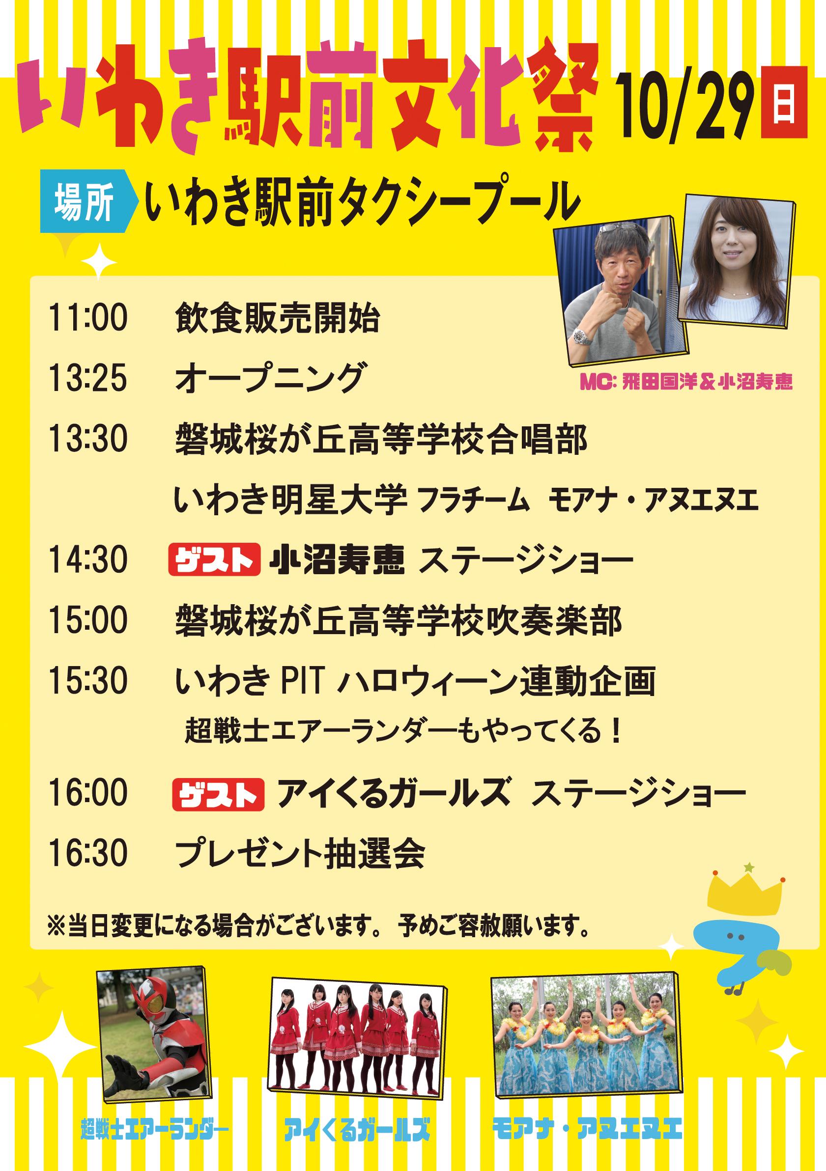 いわき駅前文化祭★10月29日(日)