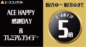 【ポイント5倍】ACE HAPPY 感謝デー & プレミアムフライデー★:*:。