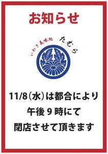 【美味処 たむら11/8(水)閉店時間変更のお知らせ】
