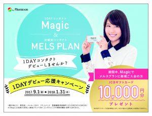 【1Dデビューは】¥10,000分ギフトカードプレゼントキャンペーン【メルスプランで】