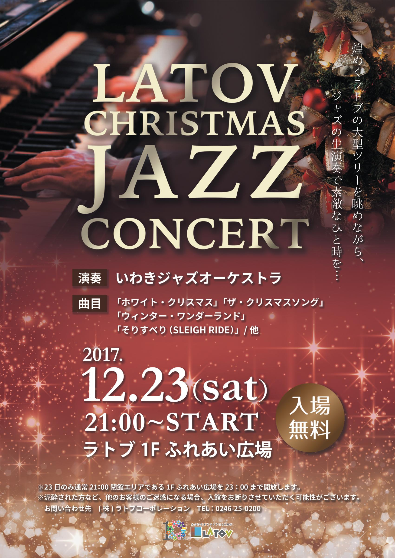 ラトブ クリスマス ジャズコンサート