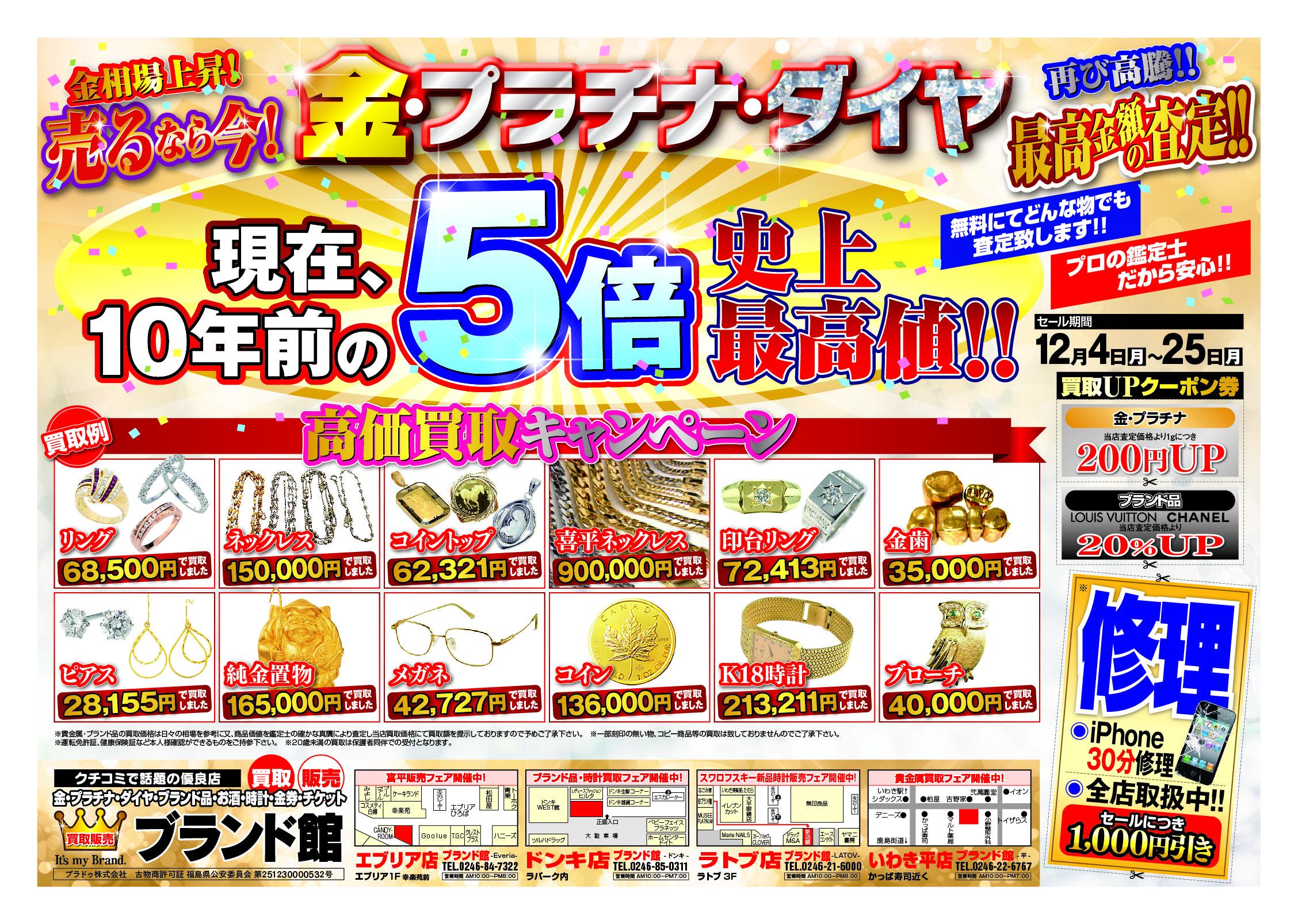 本日より、折込チラシセール開催!!