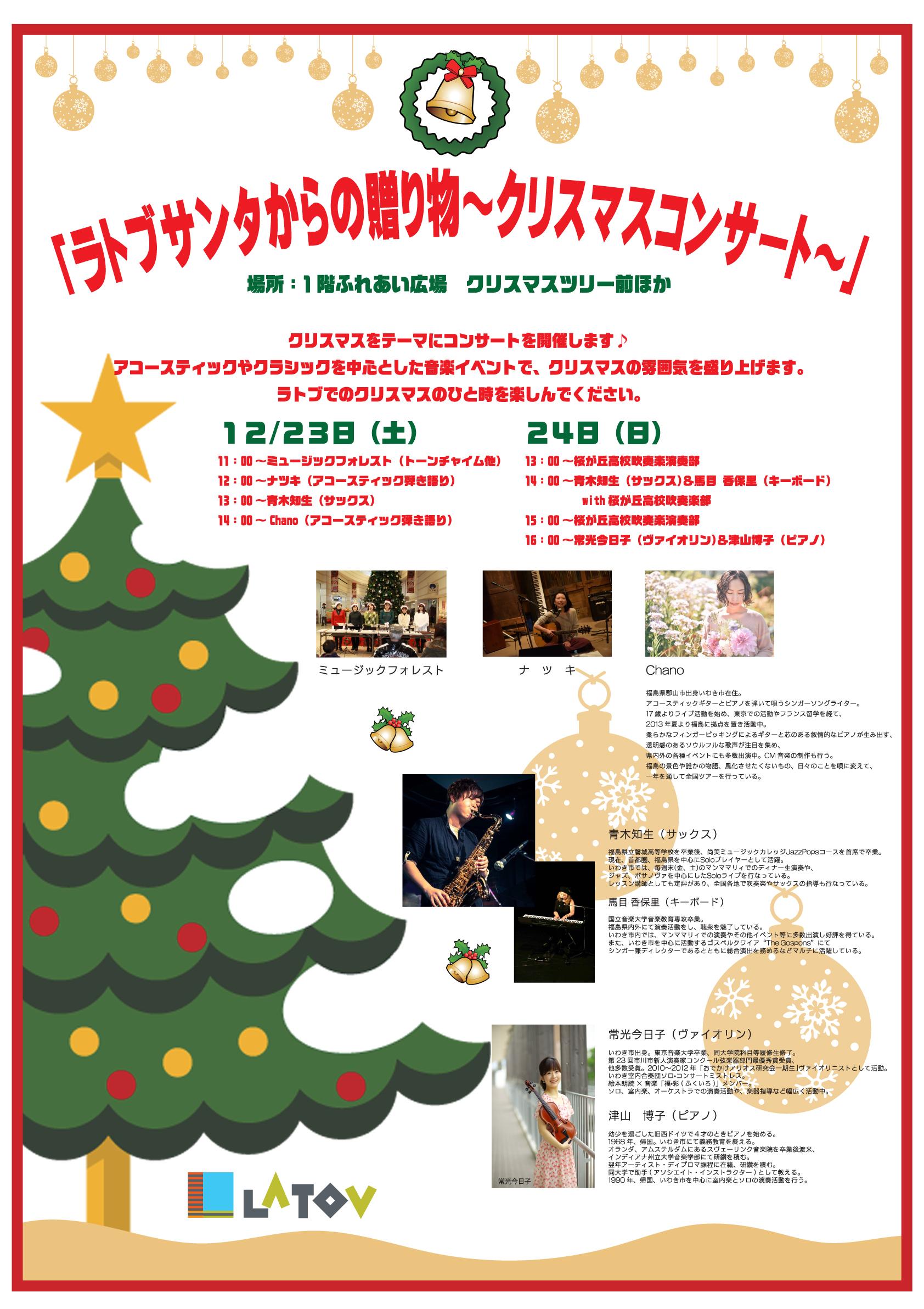 ラトブサンタからの贈り物◇クリスマスコンサート