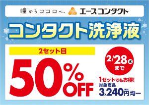 ☆ *:.【まとめ買いがお得】洗浄液セールのお知らせ..。o○