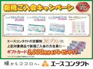 【3Cプラン入会キャンペーン!!】ギフトカード3,000円分プレゼント!!