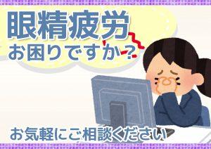 眼精疲労のご相談なら、山田友愛クリニックへ・゜☆.。†.:*・