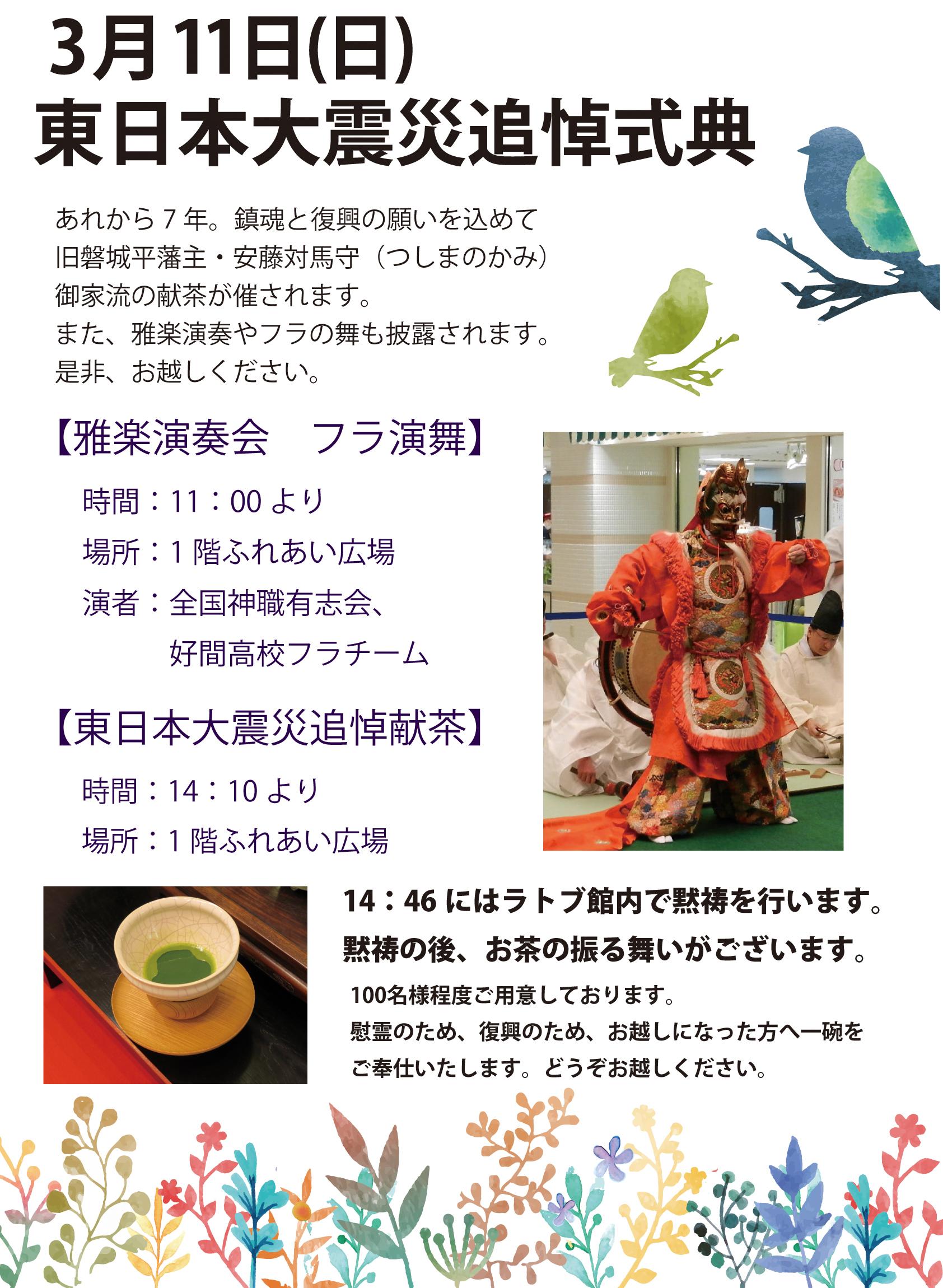 3.11 東日本大震災追悼式典