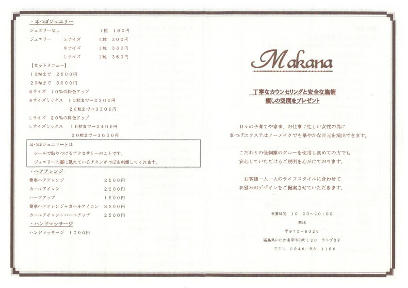 Makana◆メニュー