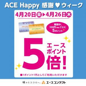 【ポイント5倍】4月のACE HAPPY感謝WEEK♡【ケアまでお得】