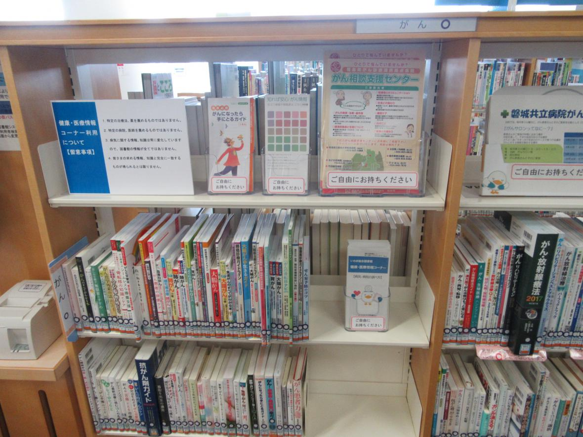 いわき総合図書館「健康・医療情報コーナー」がオープン!