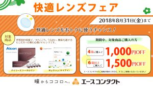 【8月も継続】MyDay・トータルワン 快適レンズフェア開催!
