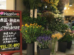 ~お盆・新盆生花~