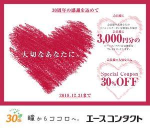 【エースコンタクト】30周年記念ギフトカード*・゚☆.。.: