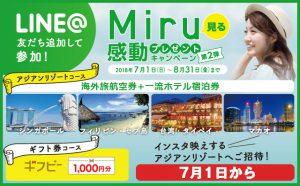 【第2弾!】Miru感動プレゼントキャンペーンのお知らせ+゚:。*゚+.
