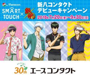 【銀魂×SMART TOUCH】新八コンタクトデビューキャンペーン!