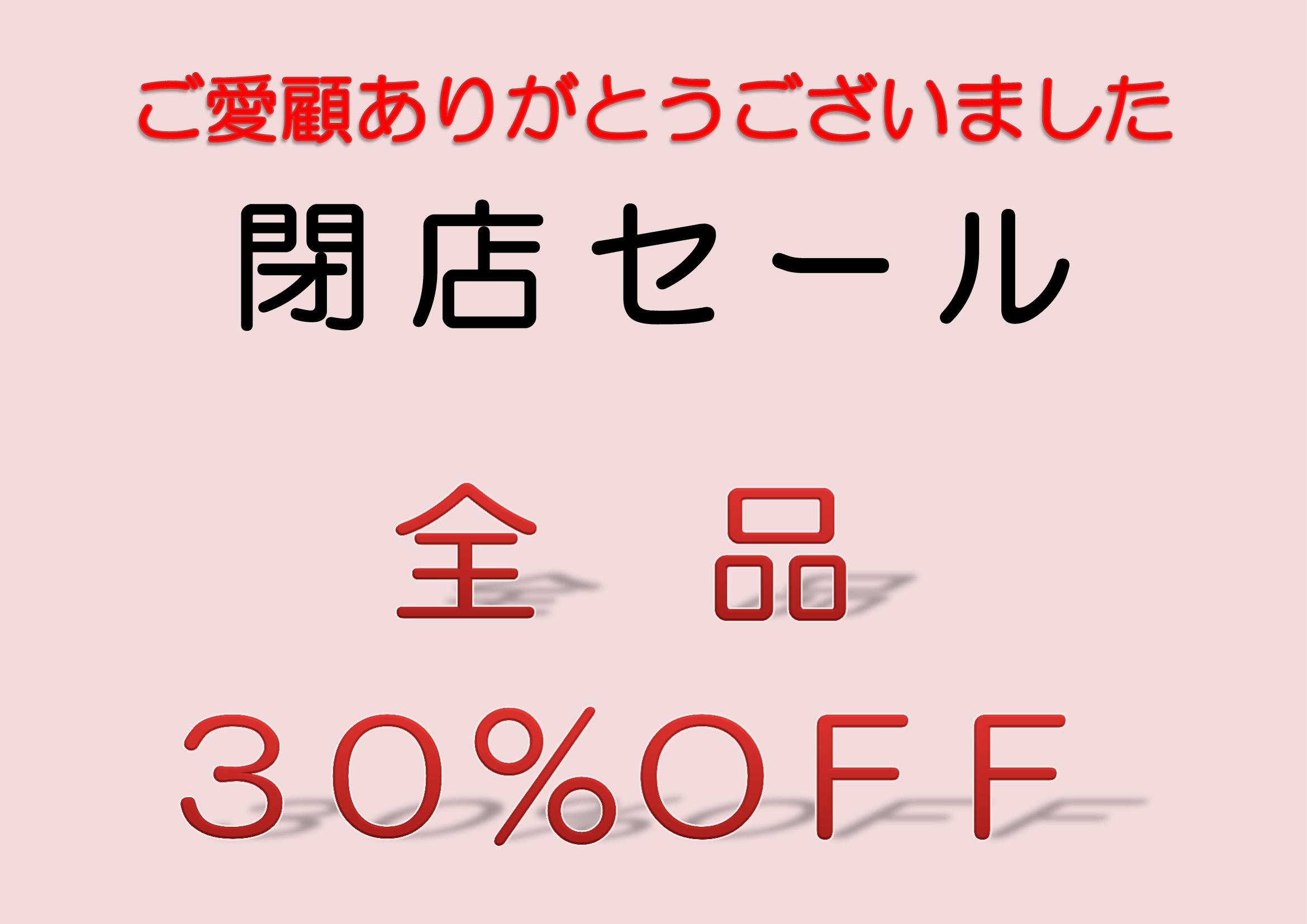 ☆閉店セールのお知らせ☆