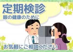 【眼の健康のために】定期健診を受けましょう!