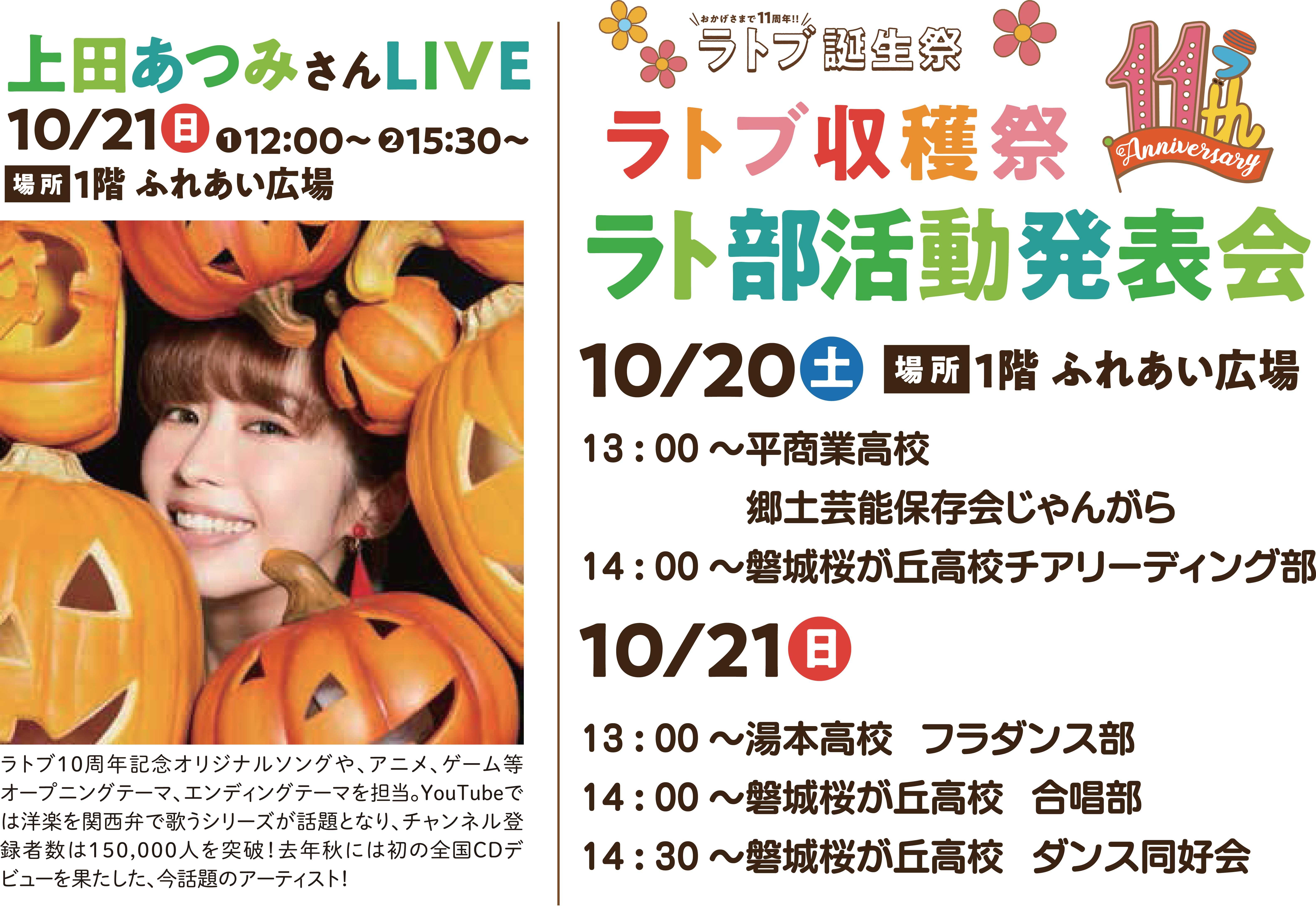 ★ラトブ収穫祭★ラト部活動発表会★10/21(日)