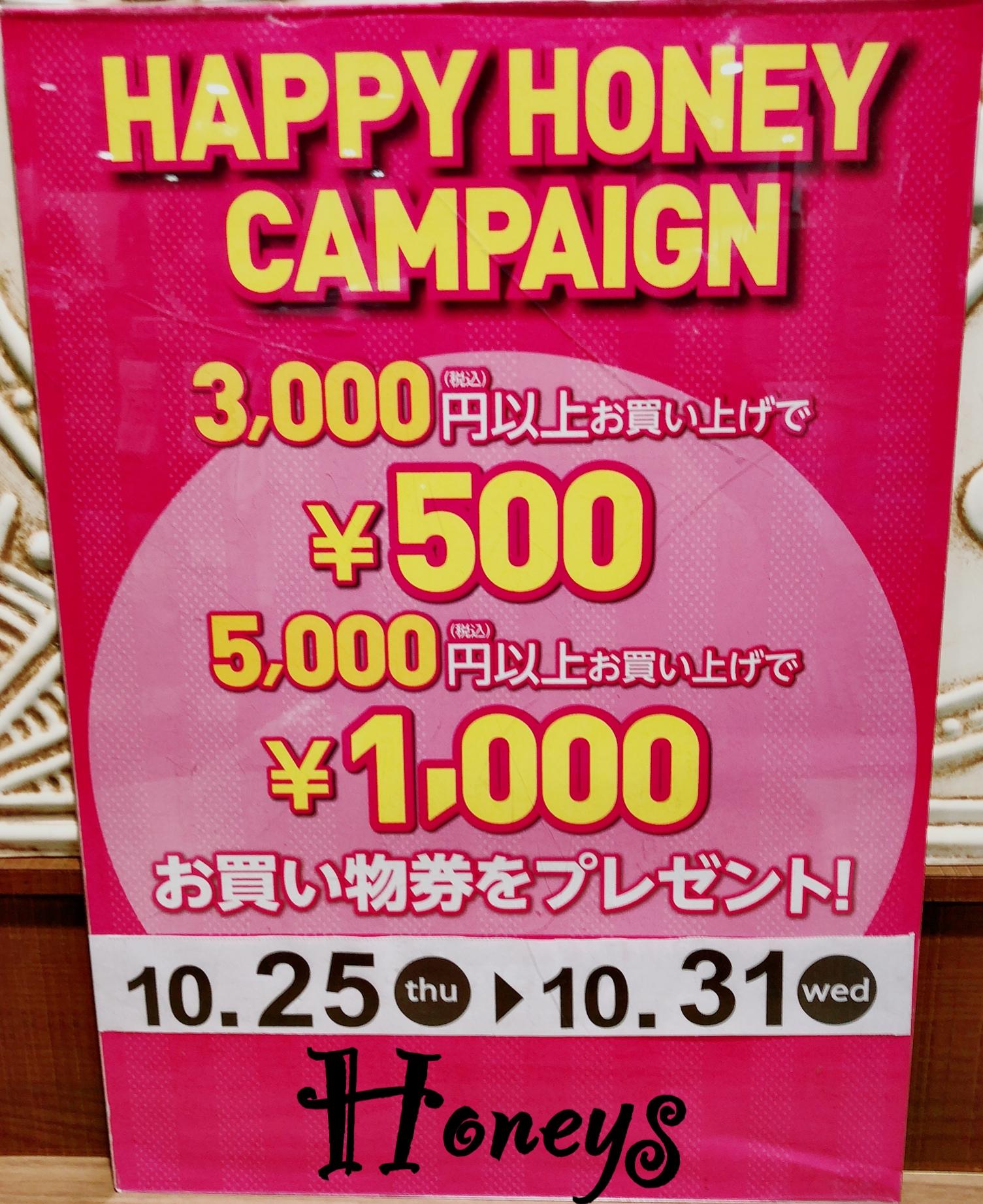 ◎ HAPPY HONEY CAMPAING 開催中!◎