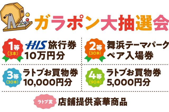 ★ガラポン大抽選会★10/26(金)~28(日)