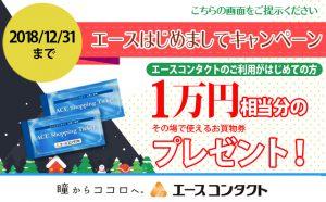 【お買いもの券¥10000相当】初めてのご利用の方限定キャンペーン!!