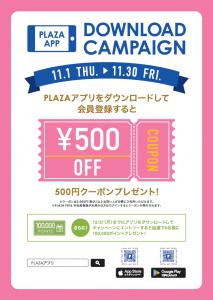 500円クーポンプレゼントキャンペーン!