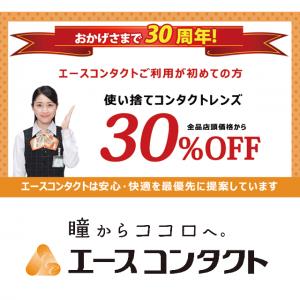 【おかげさまで30周年】初めての方 30%OFF!!