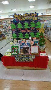 あなたのおすすめでツリーが完成!クリスマス絵本フェア開催中!