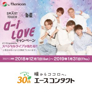 【SMART TOUCH×D-i LOVE】コラボキャンペーン☆。o゚。