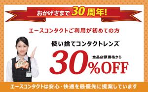 【初めての方限定】使い捨てレンズ 全品30%OFF!!