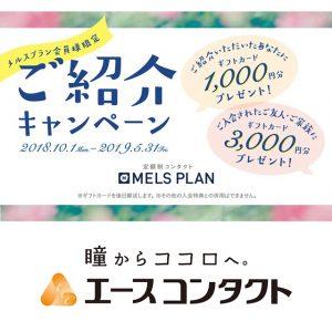 【定額制メルスプラン】ご紹介キャンペーン.。*゚+.*