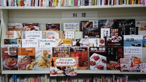 ヤマニ書房ラトブ店「プロのための専門料理フェア」開催中!