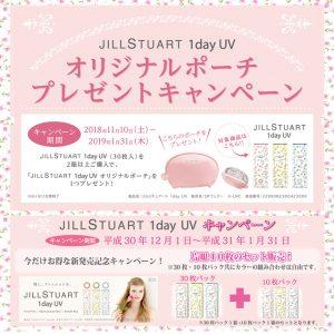 【今月まで】JILL STUART 1day UV オリジナルポーチプレゼント..:。*゚:
