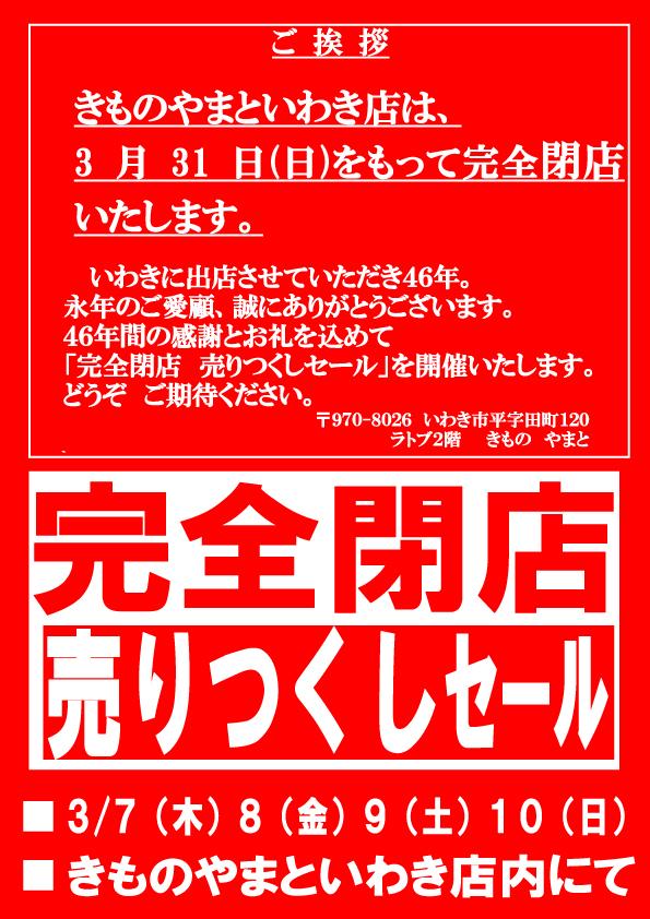 完全閉店 売りつくしセール開催!3/7(木)~の4日間!!