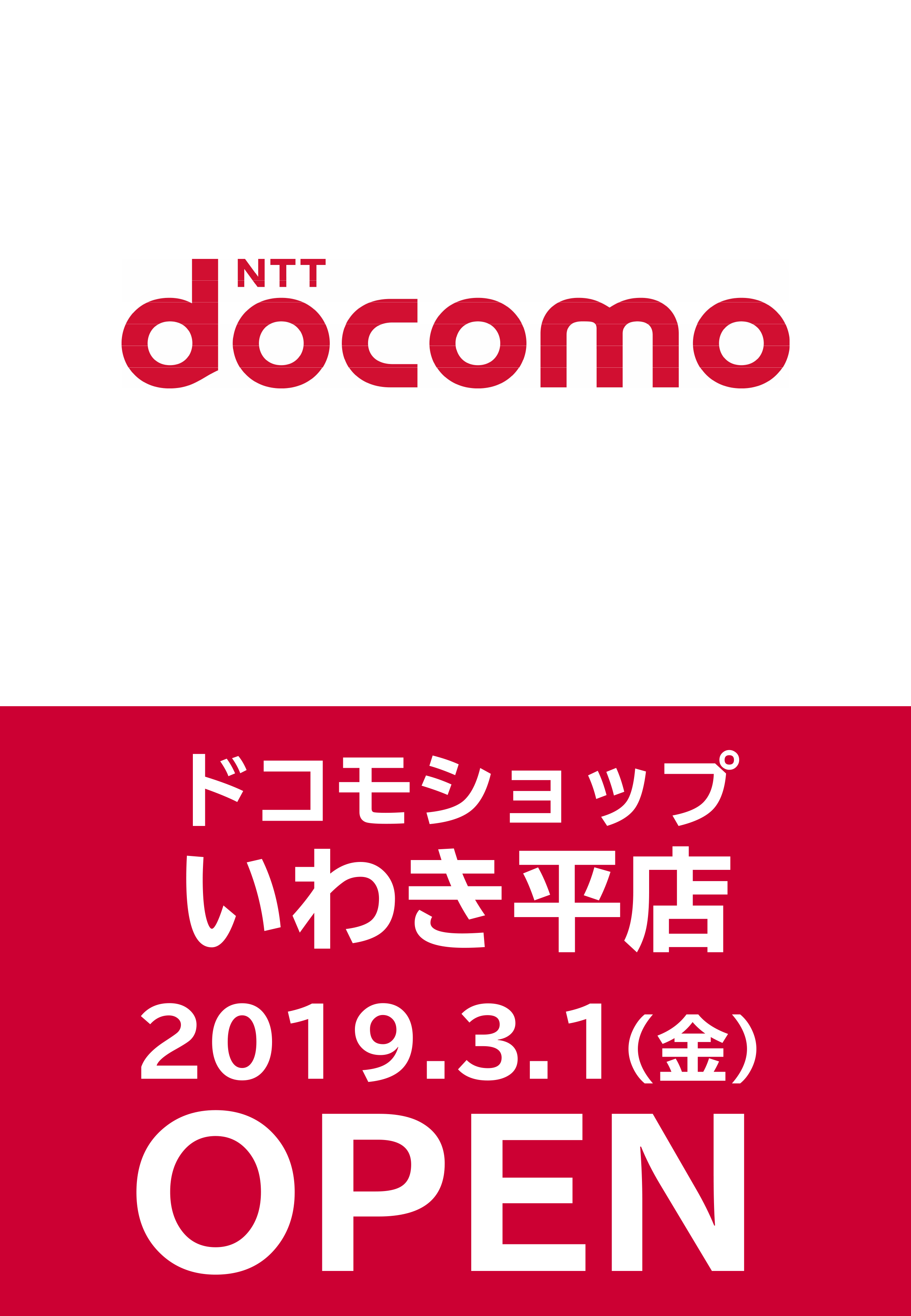 【新店舗オープンのお知らせ】ドコモショップ  いわき平店