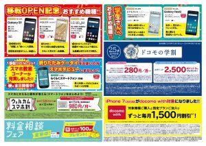ドコモショップいわき平店 ★移転OPEN!!