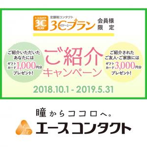 【定額制3Cプラン】ご紹介キャンペーン【ギフトカードプレゼント】
