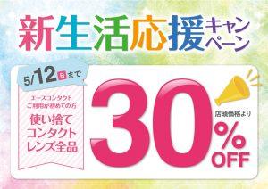 【新生活応援キャンペーン】初めてのご来店で30%OFF!!