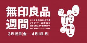 3月15日(金)~4月1日(月)まで、無印良品週間開催中です。